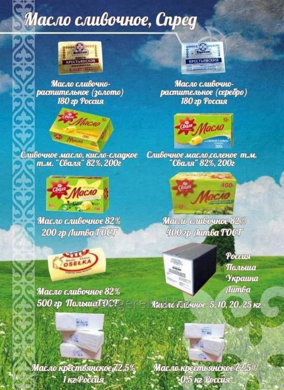 Купить Масло растительно-сливочное ТМ Керемет Крестьянское 72,5% 170 гр. Серебро/50