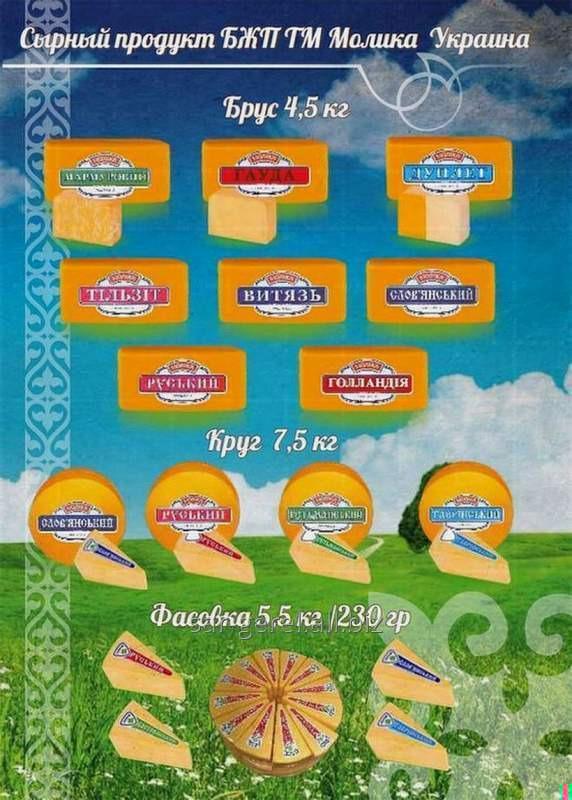Купить Сыр фасованный Молика Таврийский 50%