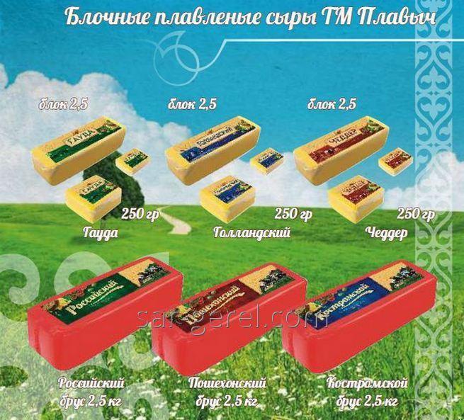 Купить Сыр плавленный Российский брус 2,5 кг.