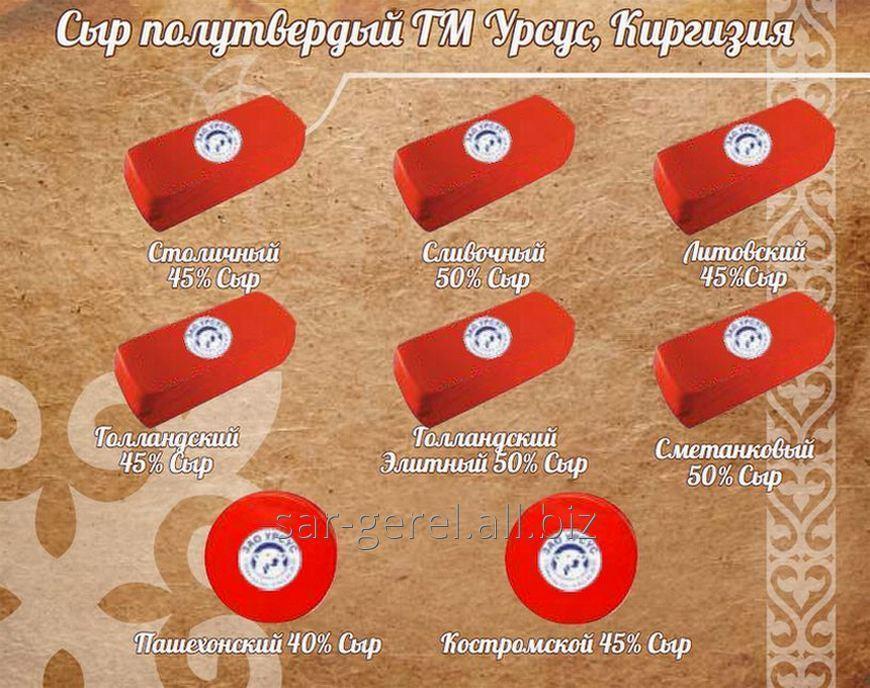 Купить Сыр Литовский 45%