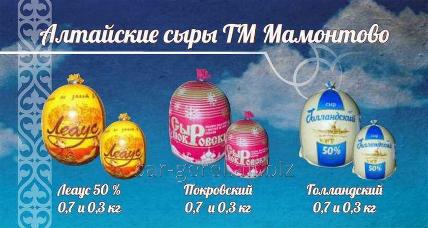 Купить Сыр Покровский 0,7 шар