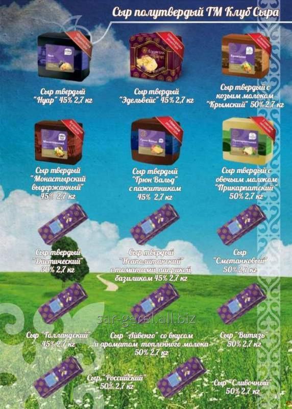 Купить Сыр твердый с овечьим молоком Прикарпатский 50% 2,7 кг