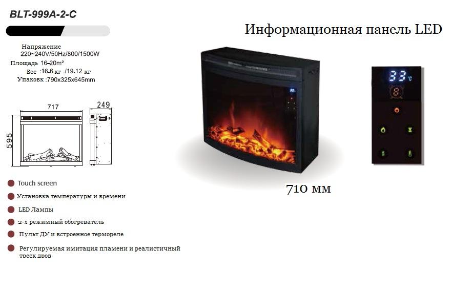 Электрокамин blt-999 разобранный электрокамин