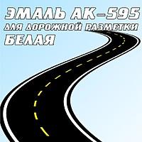Краски для разметки дорог АК-595 различные цвета