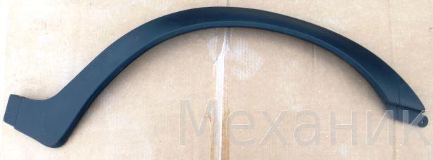 Арка переднего крыла правая 3302-8403026 черная Газель до 2003 года