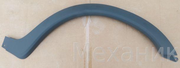 Арка переднего крыла правая 3302-8403026-10 графит Газель-Бизнес
