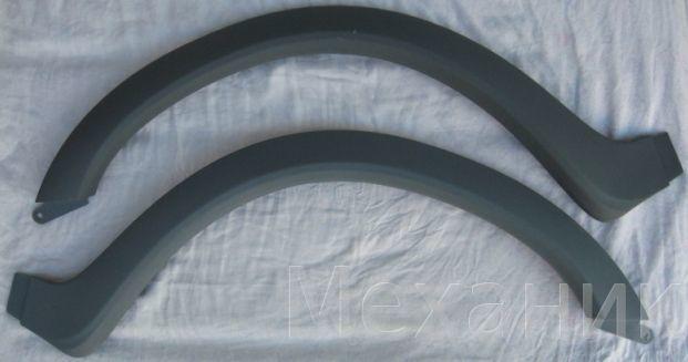 Арки переднего крыла 3302-8403026(27)-10 серые Газель с 2003года