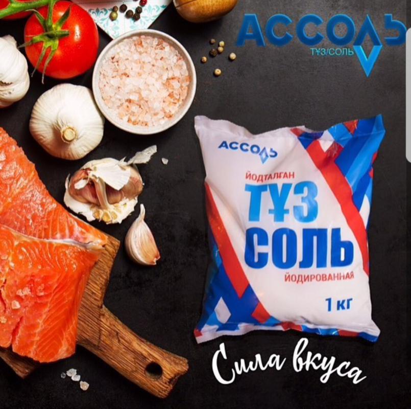 """Купить Пищевая соль """"Ассоль"""""""
