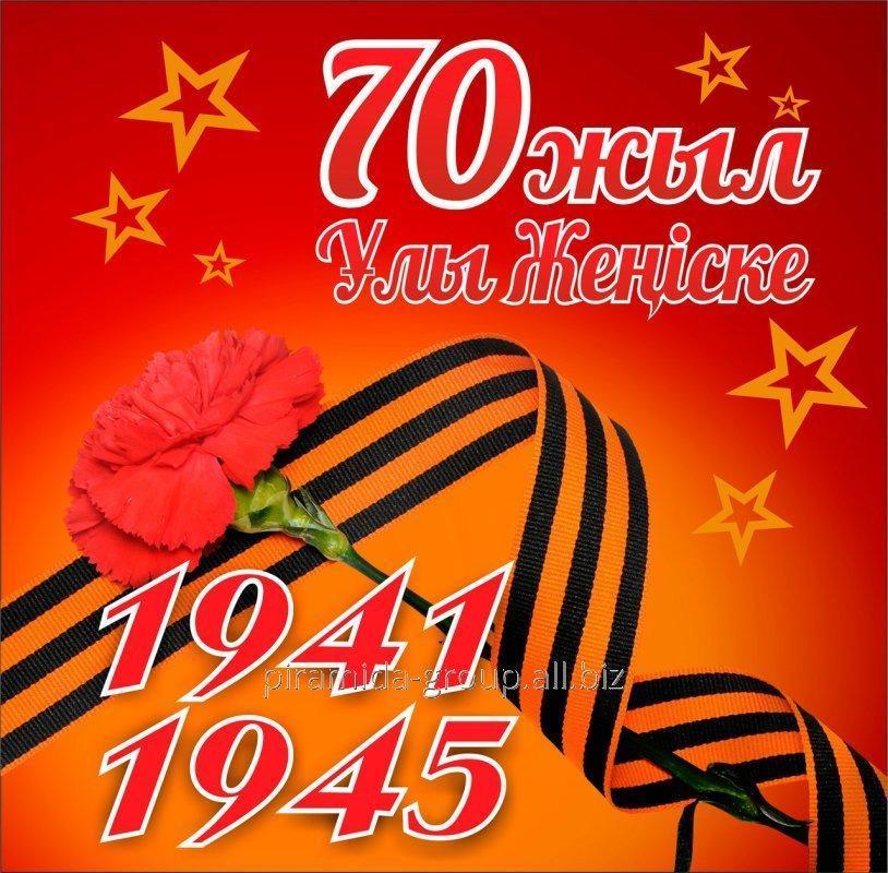 Баннер 70 летие Победы на казахском языке, арт. 5331928