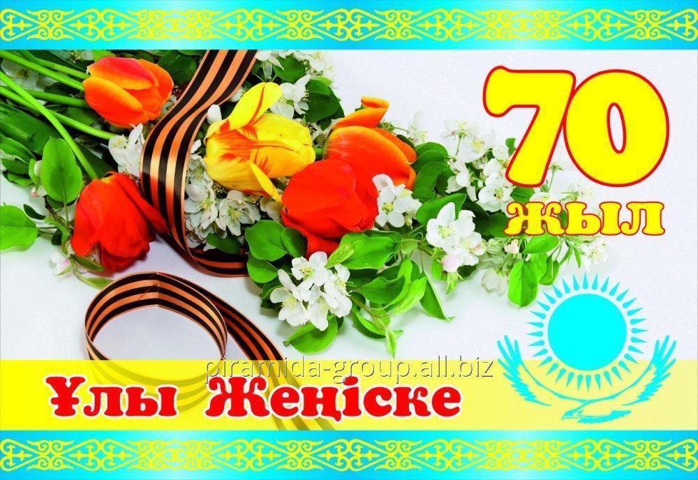 Баннеры на 1 и 9 мая на казахском языке, арт. 5331933