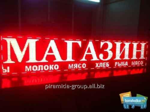 Бегущая строка в Алматы, арт. 4526739