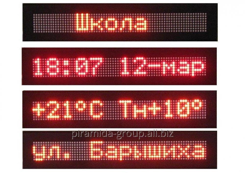 Бегущая строка в Алматы, арт. 4526754