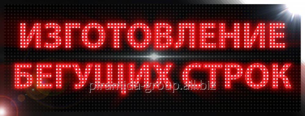 Бегущая строка в Алматы, арт. 5004860