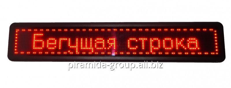Бегущая строка в Алматы, арт. 5512547