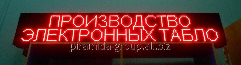 Бегущая строка в Алматы, арт. 5512549