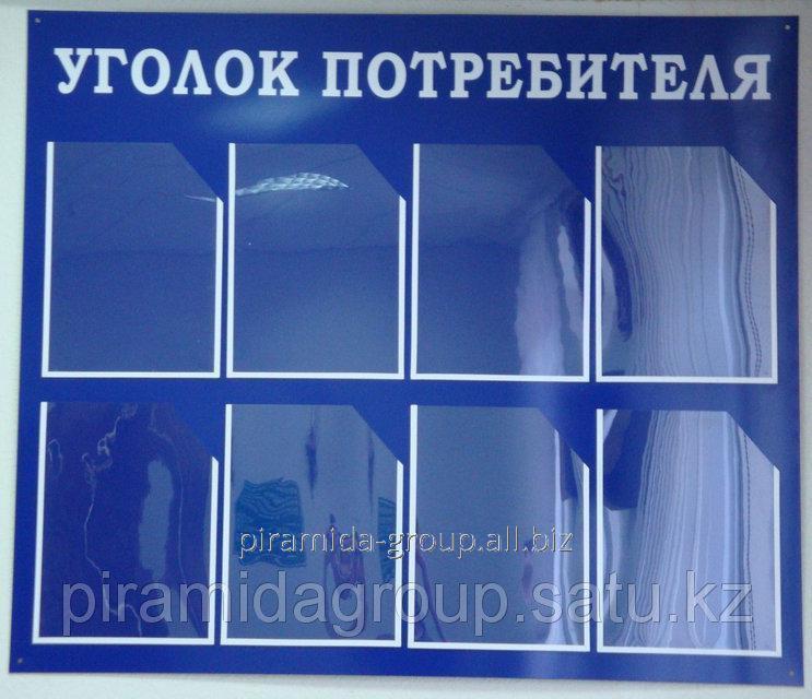 Информационный стенд в Алматы, арт. 4410515