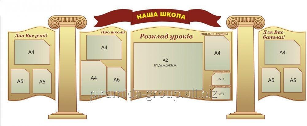 Стенды информационные., арт. 37723223