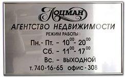Табличка на дверь в Алматы, арт. 4526906