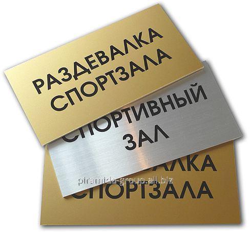 Таблички бейджи вывески брелки наружная реклама в Алматы, арт. 4526895