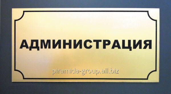 Таблички бейджи вывески брелки наружная реклама в Алматы, арт. 5528357