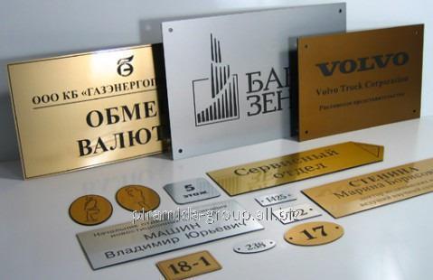 Таблички бейджи вывески брелки наружная реклама в Алматы, арт. 5528363