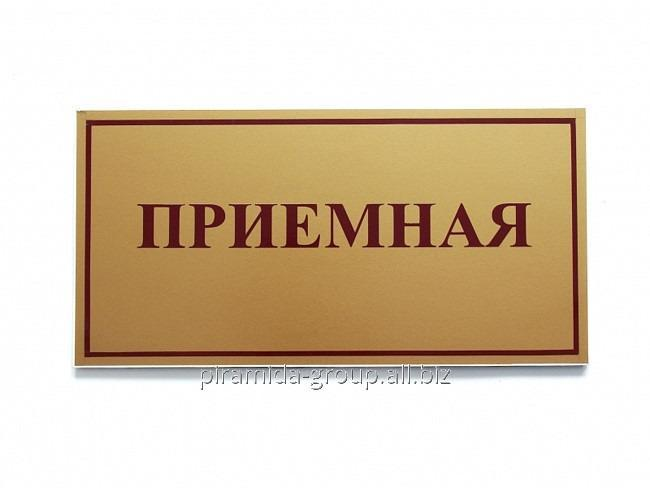 Таблички бейджи вывески брелки наружная реклама в Алматы, арт. 11656178