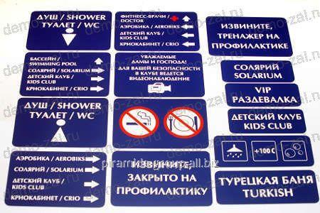 Таблички вывески уличные наружная реклама в Алматы, арт. 5528383