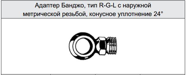 Адаптер Банджо, тип R-G-L с наружной метрической резьбой, конусное уплотнение 24°