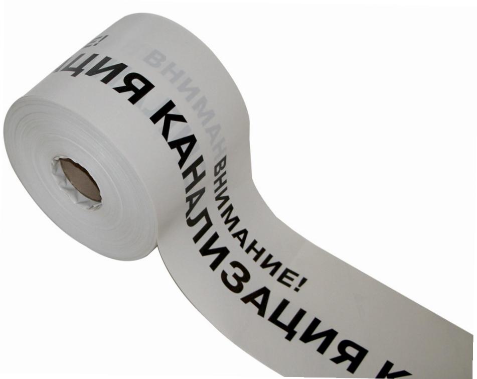Купить Лента сигнальная детекционная (1 проводник) ЛСК с логотипом Внимание канализация