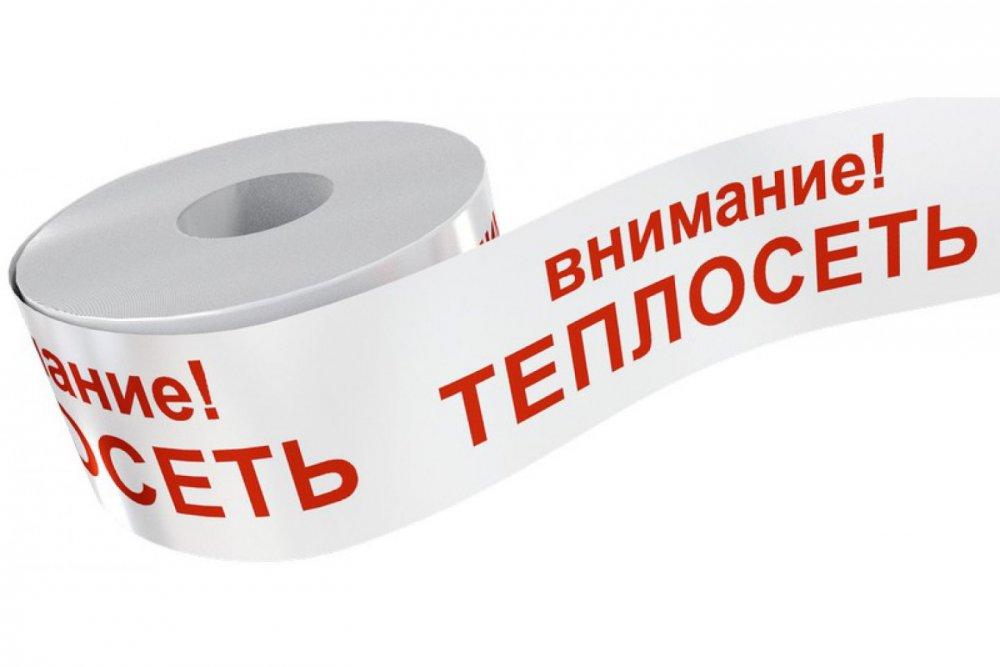 Купить Лента сигнальная ЛСТ с логотипом Внимание теплосеть