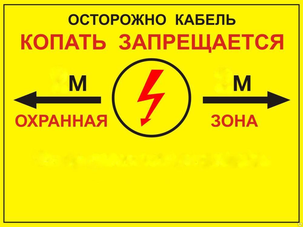 Купить Табличка для опознавательных столбов из ПВХ односторонняя, толщиной 2 мм, размером 300х400 мм