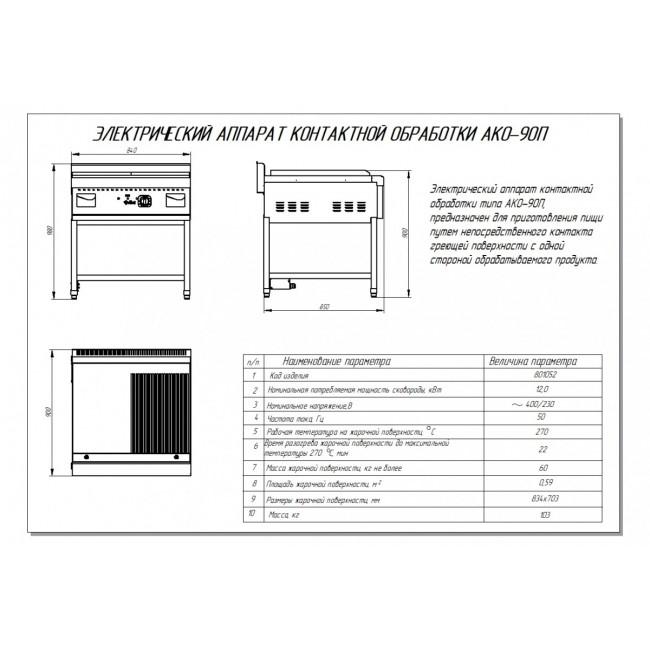Купить Аппарат контактной обработки АКО-90П-01 гладкая поверхность