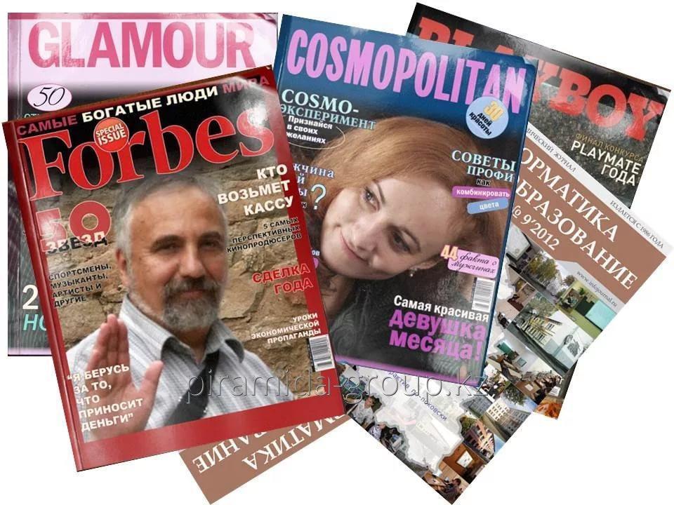 Каталоги, Журналы