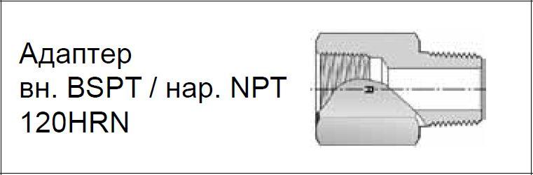 Адаптер вн. BSPT / нар. NPT 120HRN