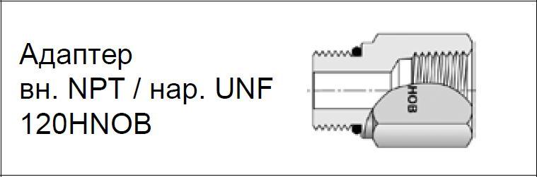 Адаптер вн. NPT / нар. UNF 120HNOB