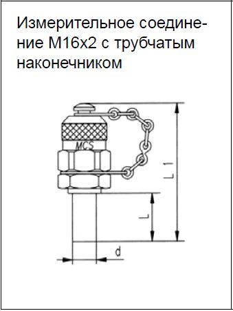 Измерительное соединение M16x2 с трубчатым наконечником