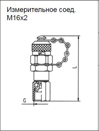 Измерительное соед. M16x2