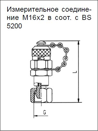 Измерительное соединение M16x2 в соот. с BS 5200