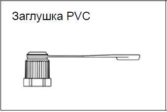 Заглушка PVC