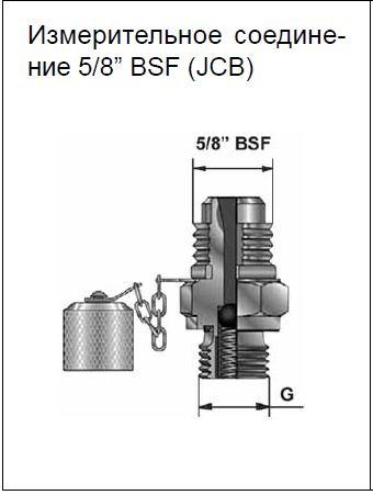 """Измерительное соединение 5/8"""" BSF (JCB)"""