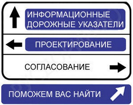 Купить Знак индивидуального проектирования