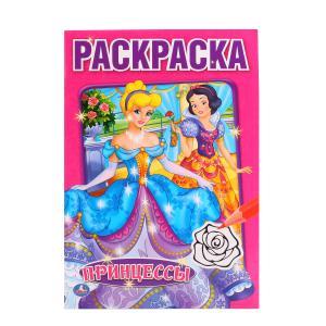 Купить Раскраска Принцессы ( Умка ) А5