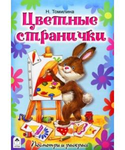 Купить Раскраска Посмотри и Раскрась цветные Странички ( Алтей ) А5