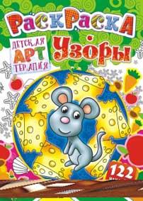 Купить Раскраска Арттерапия Узоры А4 с Накл.