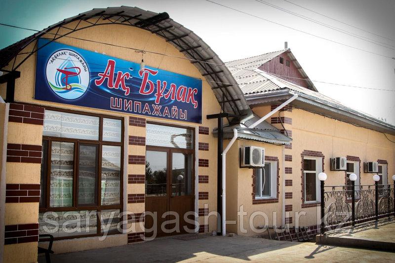 Санаторий  Ак-Булак