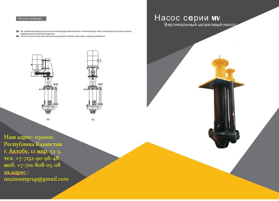 Вертикальный шламовый насос серии MV, аналог WARMAN