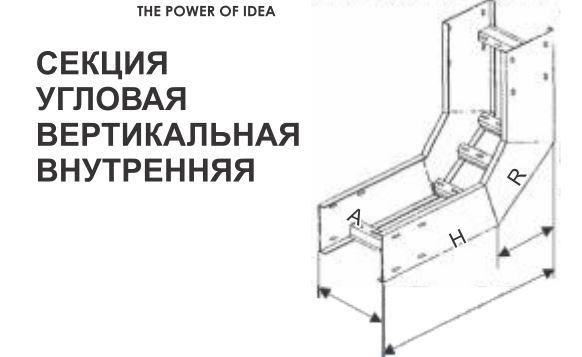 Секция угловая вертикальная внутренняя
