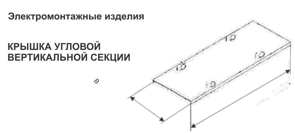 Крышка угловой вертикальной секции