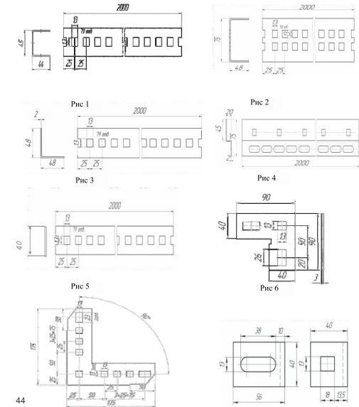 Универсально-сборные электромонтажные конструкции