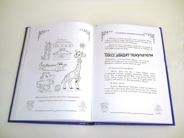 Buy Fairy tales, fairy tales about your kid to order in Kostanay, a fairy tale miracle about your kid